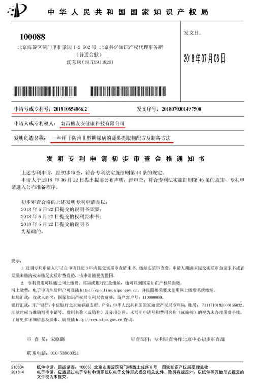糖友安研制的唐友安配方粉荣申国家发明专利